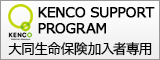 KENCO SUPPORT PROGRAM
